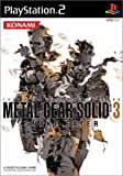 METAL GEAR SOLID 3 SNAKE EATER 予約特典CD付き