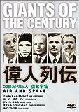 20世紀の巨人 偉人列伝 リンドバーグ~ガガーリン他 空と宇宙