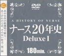 ナース20年史Deluxe I
