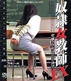 奴隷女教師EX