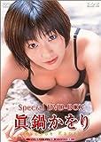 眞鍋かをり Special DVD-BOX