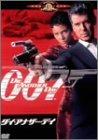 007/ダイ・アナザー・デイ(通常版)