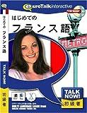 Talk Now! はじめてのフランス語
