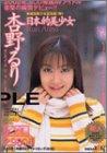 日本的美少女