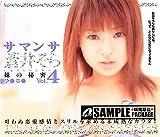 サマンサ 蒼井そら VOL.4