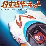 ミュージックファイルシリーズ/MFコンピレーション 超空想サーキット~歌のスーパー・グランプリ~