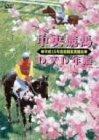 中央競馬DVD年鑑 平成15年度前期重賞競走