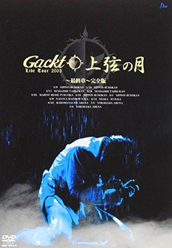 Jyogen No Tsuki Tour Live ?