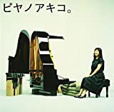 ピヤノアキコ。~the best of solo piano songs~ (SACD-Hybrid)