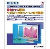 I-O DATA 液晶ディスプレイ専用 保護フィルター LCD-AD192Cシリーズ専用 PFL-192C