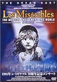 レ・ミゼラブル -1995年10周年記念コンサート-