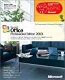 Office Professional Edition 2003 アカデミック