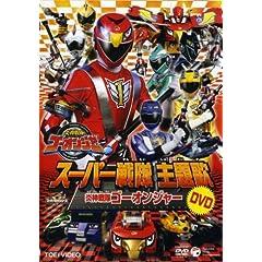 Engine Sentai Go Onger