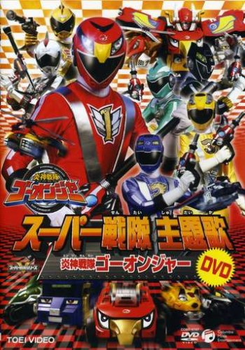 Engine Sentai Go Onger