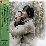 冬の恋歌(ソナタ) オリジナルサウンドトラック完全盤 ~国内盤~