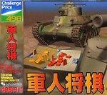 Challenge Price 498 軍人将棋