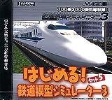 はじめる!鉄道模型シミュレーター 3 セット 5