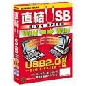 直結USB Win←→Win (High Speed)