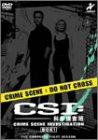 CSI:科学捜査班 コンプリートBOX 1