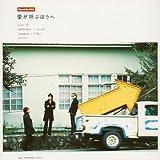 Album cover for 愛が呼ぶほうへ