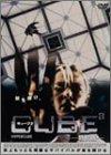 CUBE2 キューブ 2 特別版
