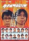 ダイナマイト関西 ~全日本大喜利王決定トーナメント大会~