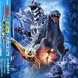 Album cover for Godzilla x Mothra x Mechagodzilla: Tokyo SOS