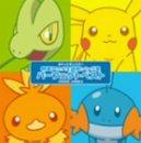 ポケットモンスター 映画主題歌ソング集 パーフェクトベスト 1998-2003