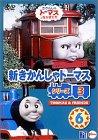 新きかんしゃトーマス シリーズ3(6)