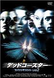 デッドコースター/ファイナル・デスティネーション2