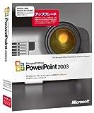 Microsoft Office PowerPoint 2003 アップグレード