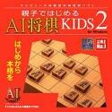 親子ではじめる AI将棋KIDS 2 for Windows