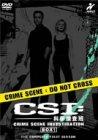 CSI:科学捜査班 コンプリートBOX 2