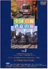全国百線鉄道の旅 Vol.2 ・古都を走る観光列車・動く鉄道博物館 大井川鐵道