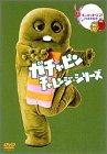 「ポンキッキーズ21」 30周年記念 ガチャピン チャレンジシリーズ