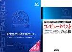 Pest Patrol 4.2公式ガイドブックバンドル版
