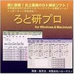 ろと研プロ(ロト6/ミニロトデータ解析ソフト)