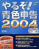 やるぞ!青色申告 2004 キャンペーン版