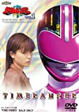 未来戦隊タイムレンジャー(1)