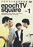 バナナマン&おぎやはぎ epoch TV square Vol.1