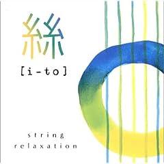 絲[i-to]〜string relaxation〜