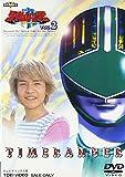 未来戦隊タイムレンジャー(2)