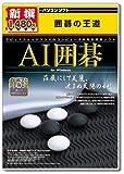 新撰 AI囲碁