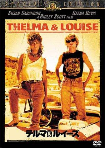 テルマ &ルイーズ