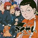 Copertina di album per 「ごくせん」オリジナルサウンドトラック