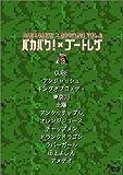 バカバク×ブートレグ Vol.2