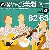 続 僕たちの洋楽ヒット VOL.4 '62~'63