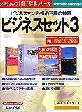 システムソフト電子辞典シリーズ ビジネスセット 3