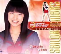 美少女戦士セーラームーン キャラクターシングル セーラーマーズ : 火野レイ(北川景子)