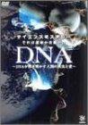 それは運命か奇跡か!? ~DNAが解き明かす人間の真実と愛~